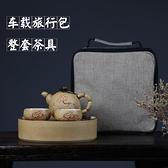 傳藝窯便攜式車載旅行茶具套裝粗陶茶杯茶壺功夫茶海