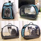 貓咪外帶包透明貓包寵物側背包手提貓籠子便攜貓箱裝貓的外出包  WD
