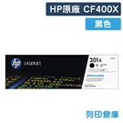 原廠碳粉匣 HP 黑色高容量 CF400X/CF400/400X/201X /適用 HP Color LaserJet Pro MFP M252dw / M277dw