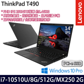 【ThinkPad】T490 14吋i7-10510U四核512G SSD效能MX250 2G獨顯專業版商務筆電(三年保固)