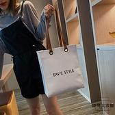 包包女手提包韓版帆布包購物袋單肩包女包時尚【時尚大衣櫥】