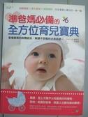 【書寶二手書T1/保健_ZHJ】準爸媽必備的全方位育兒寶典:照顧寶寶x意外處理x疾病預防