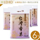 LEHO《嚐。原味》自然香氣台灣香米1kg*6包(平均1包$157元)