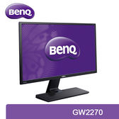 【免運費】BenQ 明基 GW2270 22型 VA 寬螢幕 / 21.5吋 / 不閃屏 / 低藍光 / 一年無亮點保