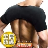 護雙肩│彈性運動護肩帶.男女睡眠保暖肩部保護肩膀運動防護具棒球排球推薦哪裡買