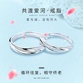 戒指925純銀情侶款戒指女ins潮對戒男士一對時尚個性單身小眾紀念禮物 JUST M