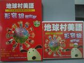 【書寶二手書T9/語言學習_LBD】地球村美語-形容詞輕鬆學_1書+6光碟合售