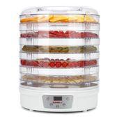 QBANG/喬邦干果機定時食物脫水風干機水果蔬菜寵物肉類食品烘干機 igo全館免運