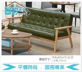 《固的家具GOOD》369-8-AJ 英格蘭三人座綠色皮沙發【雙北市含搬運組裝】
