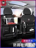 汽車座椅后背收納袋掛袋兒童餐桌車載靠背置物袋車內裝飾用品大全 風馳