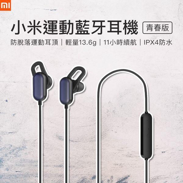 小米 運動 藍牙耳機 青春版 IPX4 防水