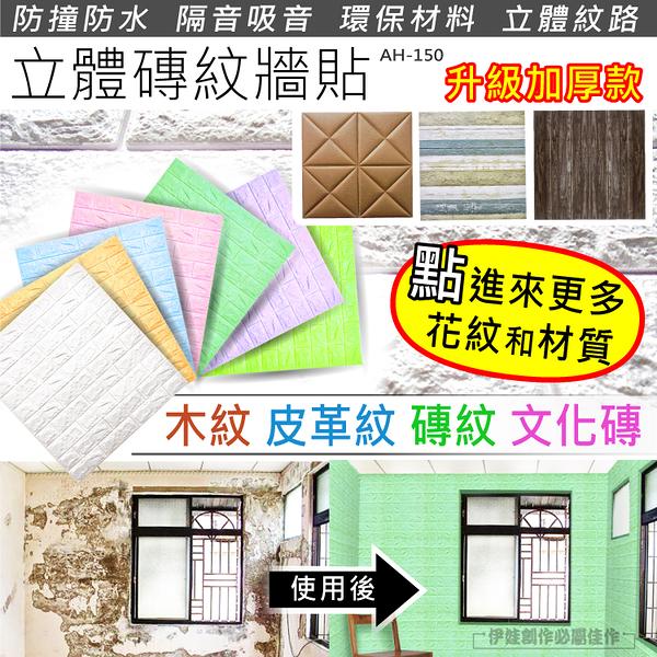 3D立體壁貼壁紙【AH-150】木磚皮革紋 仿壁磚 防水牆裝潢 馬卡龍色隔音壁貼 除壁癌 牆貼【3C博士】