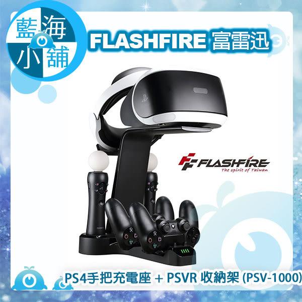 FlashFire 富雷迅 PS4手把充電座 + PSVR 收納架 (PSV-1000)