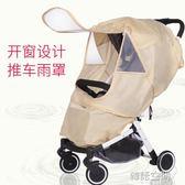 嬰兒推車雨罩通用型嬰兒車配件防風防雨保暖防塵罩寶寶推車遮雨衣 韓語空間
