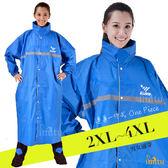 imitu 【JUMP】雅緻前後雙重反光前開連身一件式風雨衣(2XL~4XL)(寶藍)