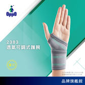 OPPO護具│透氣可調式護腕 #2383【歐活保健】