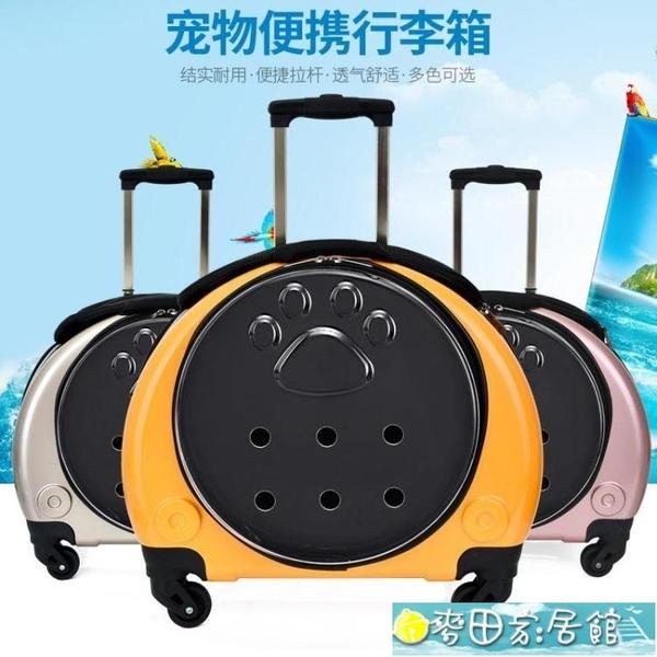 寵物包 golove寵物拉桿箱貓咪包狗狗外出便攜旅行箱出行艙可背可推萬向輪 快速出貨
