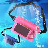 手機防水袋  潛水套觸屏通用手機袋防水包掛脖游泳水下拍照 KB10437【野之旅】