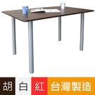 大桌面[深80x寬120/公分]餐桌/書...
