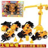 兒童玩具吊塔套裝男孩子玩具塔式起重機模型吊塔吊機建房子塔機 【店慶狂歡全館八五折】