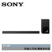 【現貨+分期0利率】SONY HT-Z9F 家庭劇院 SOUNDBAR 公司貨