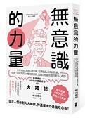 無意識的力量:日本NO.1高效心智訓練,從潛意識、動機到行動,仿效...【城邦讀書花園】