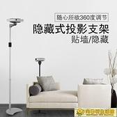投影儀支架 床頭伸縮微型投影儀支架落地投影機支架貼牆壁投影支架免打孔家用 向日葵