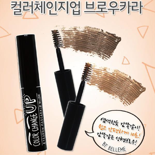 韓國 Belleme 驚奇染眉膏 (4.5g) 2色可選【櫻桃飾品】【21036】