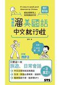 暢銷版 溜美國話中文就行啦(48K 1MP3)