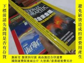 二手書博民逛書店NATIONAL罕見GEOGRAPHIC GLOBAL WARN