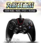 遊戲手柄 welcom電腦游戲手柄PC有線usb雙人360搖桿PS3電視steam家用 城市玩家