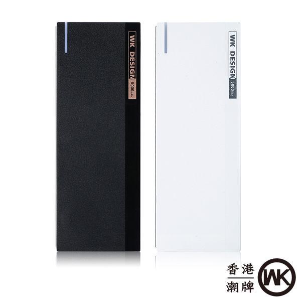 (不只充電,還能擴充手機容量) WK Design香港潮牌 WP-017 K-Power 智能存儲行動電源 (5000mAh)