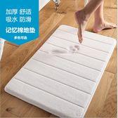 加厚記憶棉浴室進門口地墊衛生間地毯防滑門墊廚房吸水腳墊可機洗 st707『伊人雅舍』
