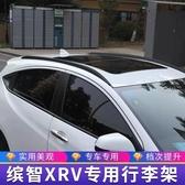 專用于本田繽智XRV行李架車頂架原廠新款xrv繽智旅行架2020款改裝 優樂美 YDL