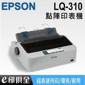 EPSON LQ-310 點陣式印表機 連續/複寫 (取代 LQ-300 系列)