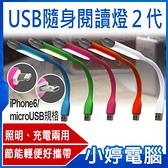 【3期零利率】全新 USB隨身閱讀燈2代 microUSB接口 可充電及傳輸檔案 可彎曲