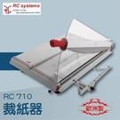 【辦公室機器系列】-RC 710 裁紙器[裁紙機/截紙機/裁刀/包裝紙機/適用金融產業/各式行業]