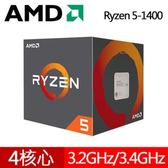 AMD 超微 Ryzen 5-1400 3.2GHz四核心處理器 (全新盒裝)