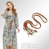 腰鍊 配裙子毛衣細腰帶女士編織流蘇文藝百搭裝飾連身裙加長打結腰繩 玩趣3C