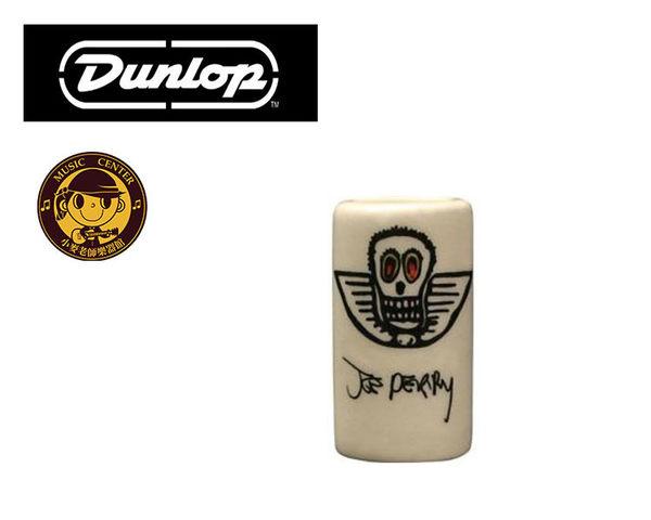 【小麥老師樂器館】Dunlop 256 Joe Perry 瓷製簽名滑音管 陶瓷