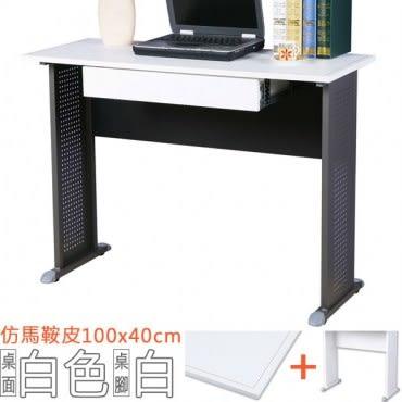 【Homelike】格雷100x40工作桌-仿馬鞍皮(附抽屜)-白桌面/白腳