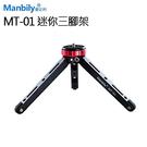 黑熊數位 Manbily 曼比利 MT-01 迷你便攜式耐重桌三腳架 迷你腳架 運動相機 直播 戶外 單腳架支撐架