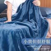 珊瑚毛毯子墊牛奶法蘭絨毯毛絨床單人加厚保暖被子冬季鋪床冬天用 NMS蘿莉新品