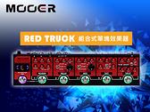 小叮噹的店- MOOER 組合式單塊 Red Truck 紅卡車 吉他 效果器 (MREG-RT)