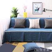 訂製折疊沙發套沙發罩沙發巾沙發床套布全蓋全包三人組合通用簡約現代 【快速出貨】