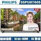 (免仟加購聲霸+送2好禮)PHILIPS飛利浦 55吋4K HDR薄邊框聯網液晶+視訊盒55PUH7605