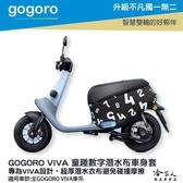 gogoro viva 童趣數字 潛水衣布車身防刮套 素黑 大面積 滿版 防刮套 保護套 車套 GOGORO 哈家人