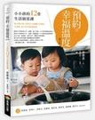 預約。幸福溫度(修訂版):小小孩的12堂生活廚房課【城邦讀書花園】
