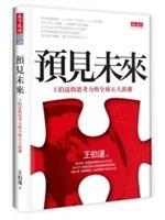 二手書預見未來:王伯達的思考力與全球五大浪潮(博客來獨家軟皮精裝版) R2Y 0002160749