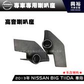 【專車專用】2013年 NISSAN BIG TIIDA專用高音喇叭座